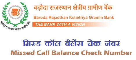 brkgb customer care toll free number for balance enquiry